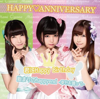 君にHappy Birthday / 始まりのhappyend 〜幸せを願って〜